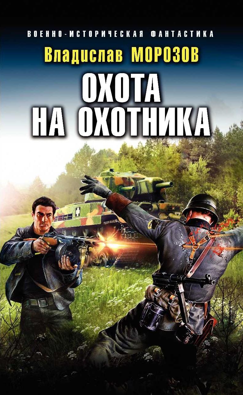 Купить книгу Охота на охотника, автора Владислава Морозова