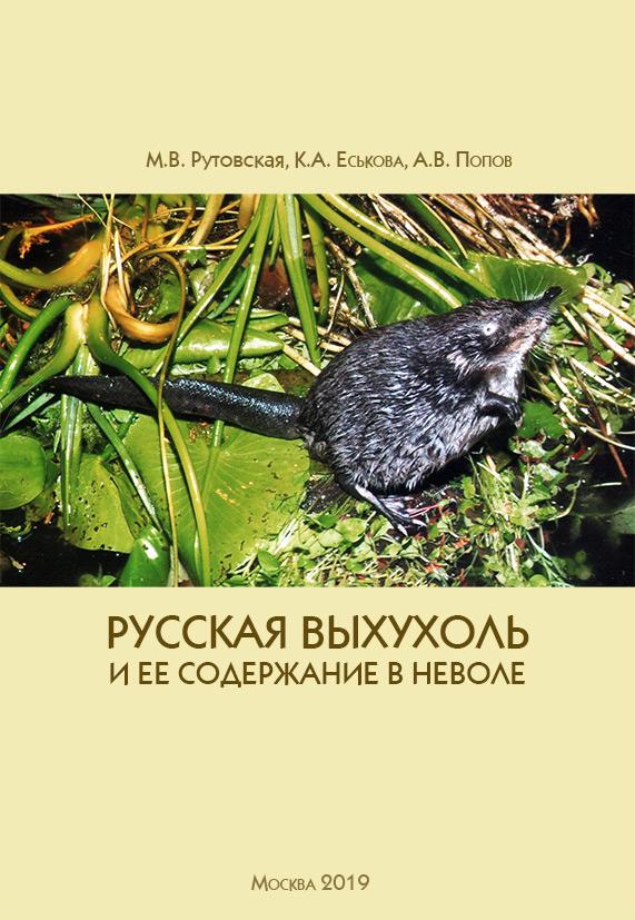 Купить книгу Русская выхухоль и ее содержание в неволе, автора К. А. Еськовой