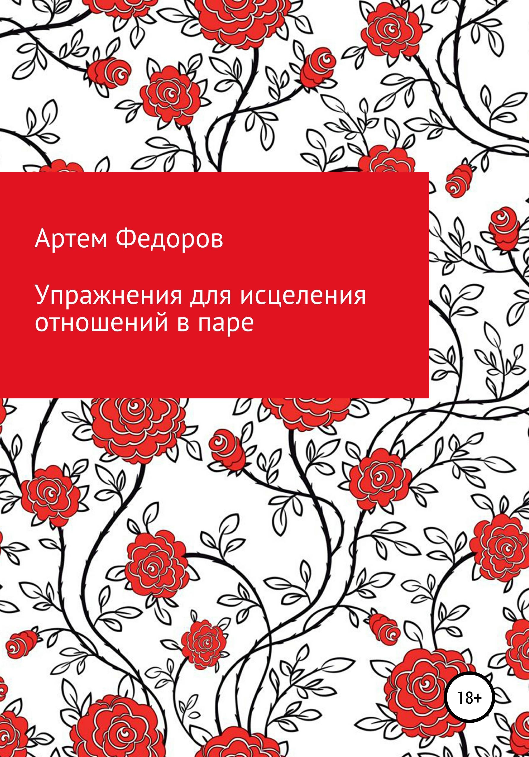 Купить книгу Упражнения для исцеления отношений в паре, автора Артема Ивановича Федорова