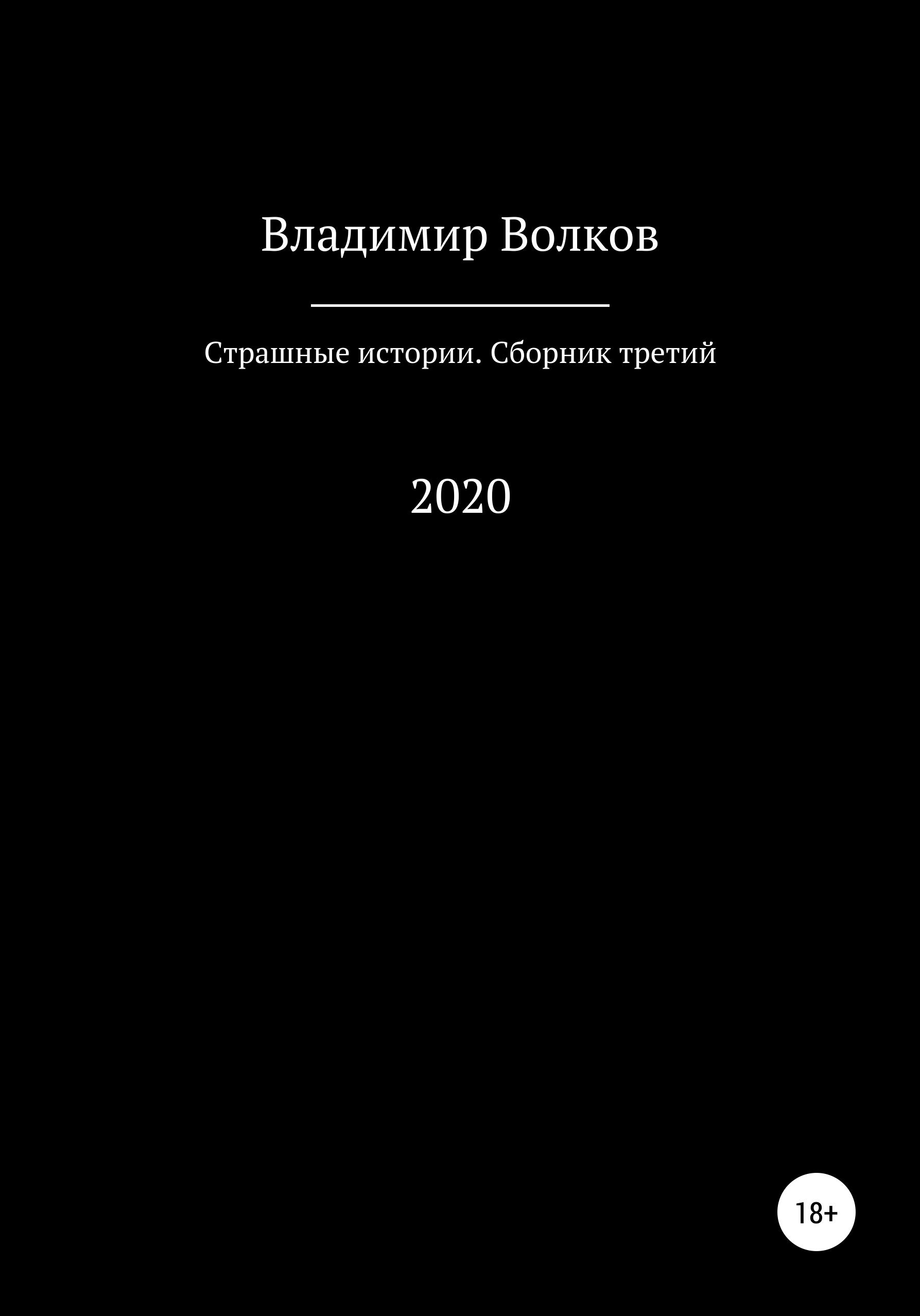 Купить книгу Страшные истории. Сборник третий, автора Владимира Владимировича Волкова