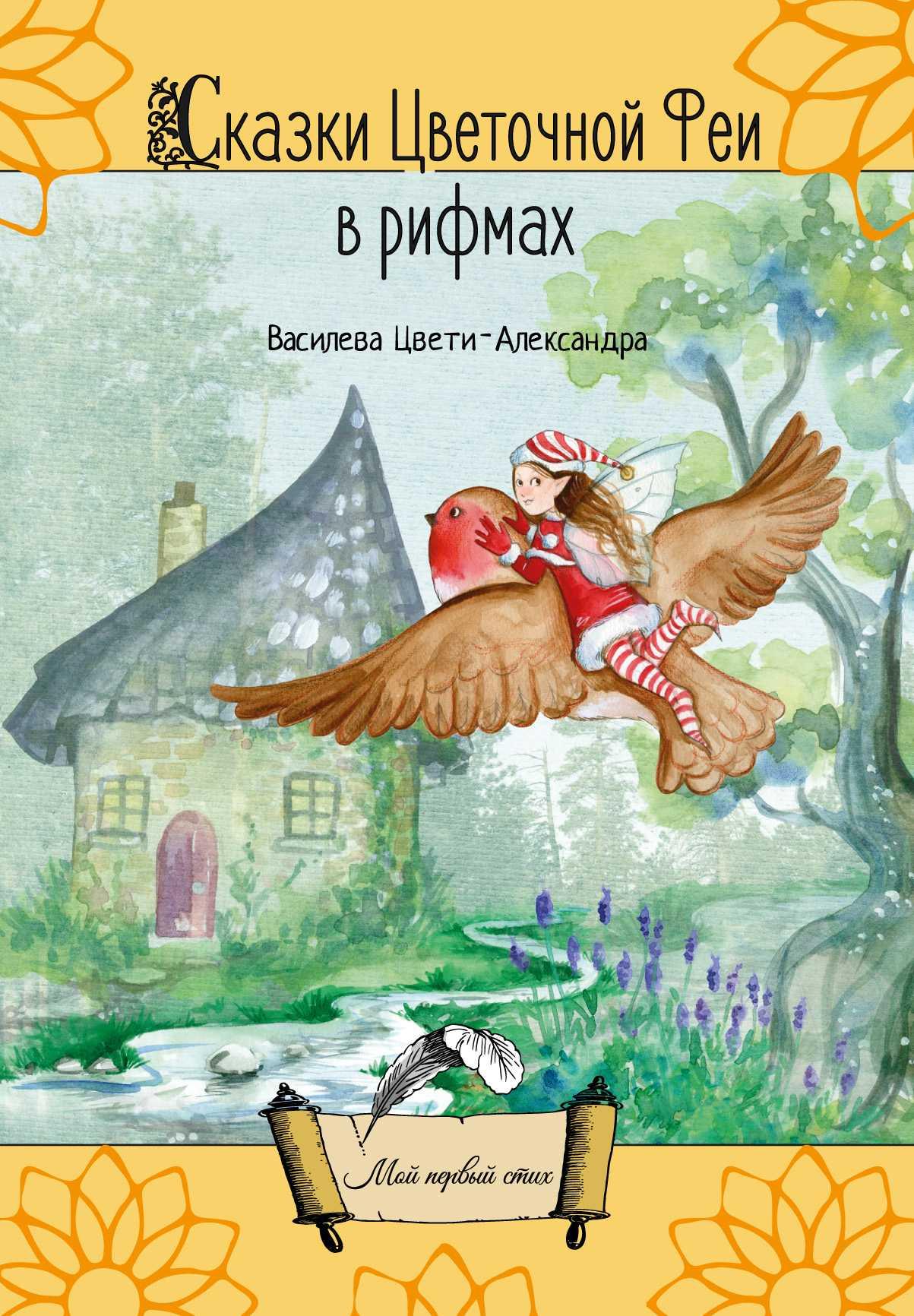 Купить книгу Сказки Цветочной Феи в рифмах, автора