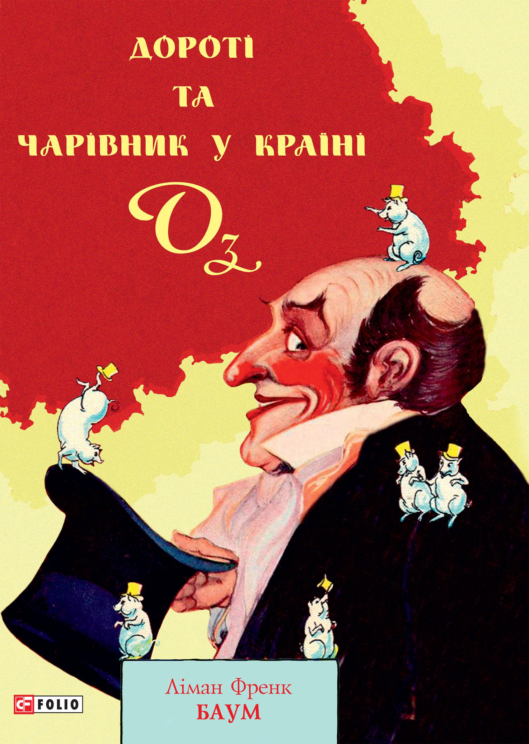 Купить книгу Дороті та Чарівник у Країні Оз, автора Лаймена Фрэнка Баума