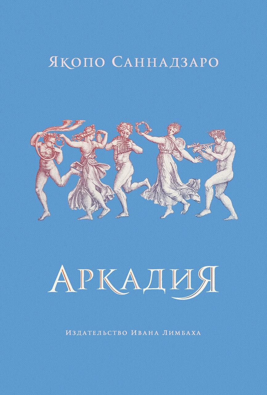 Купить книгу Аркадия, автора