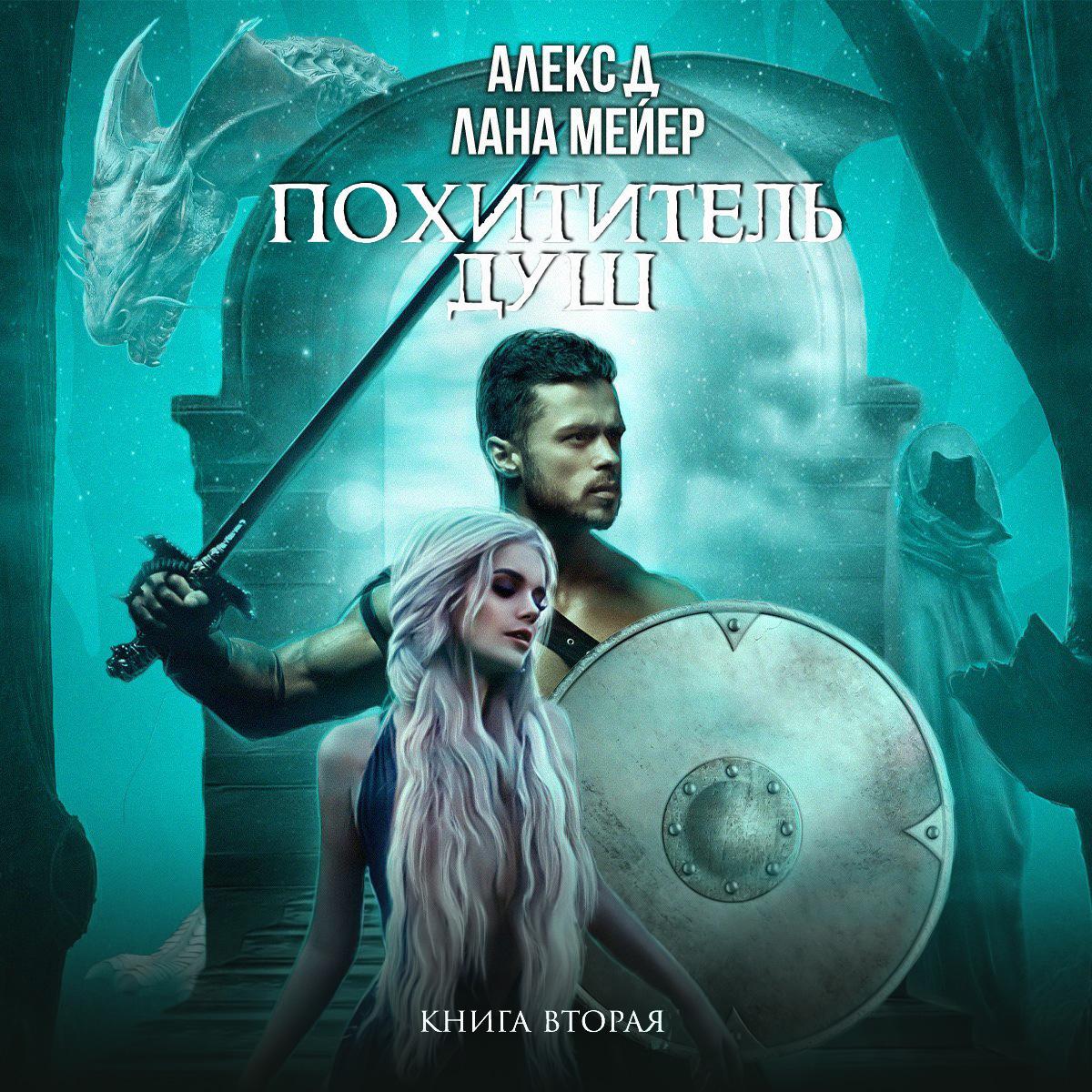 Купить книгу Похититель душ 2, автора Алекса Д