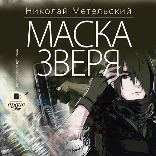 Купить книгу Маска зверя, автора Николая Метельского