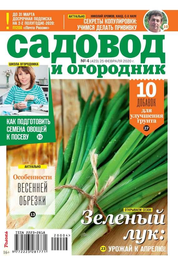Купить книгу Садовод и Огородник 04-2020, автора