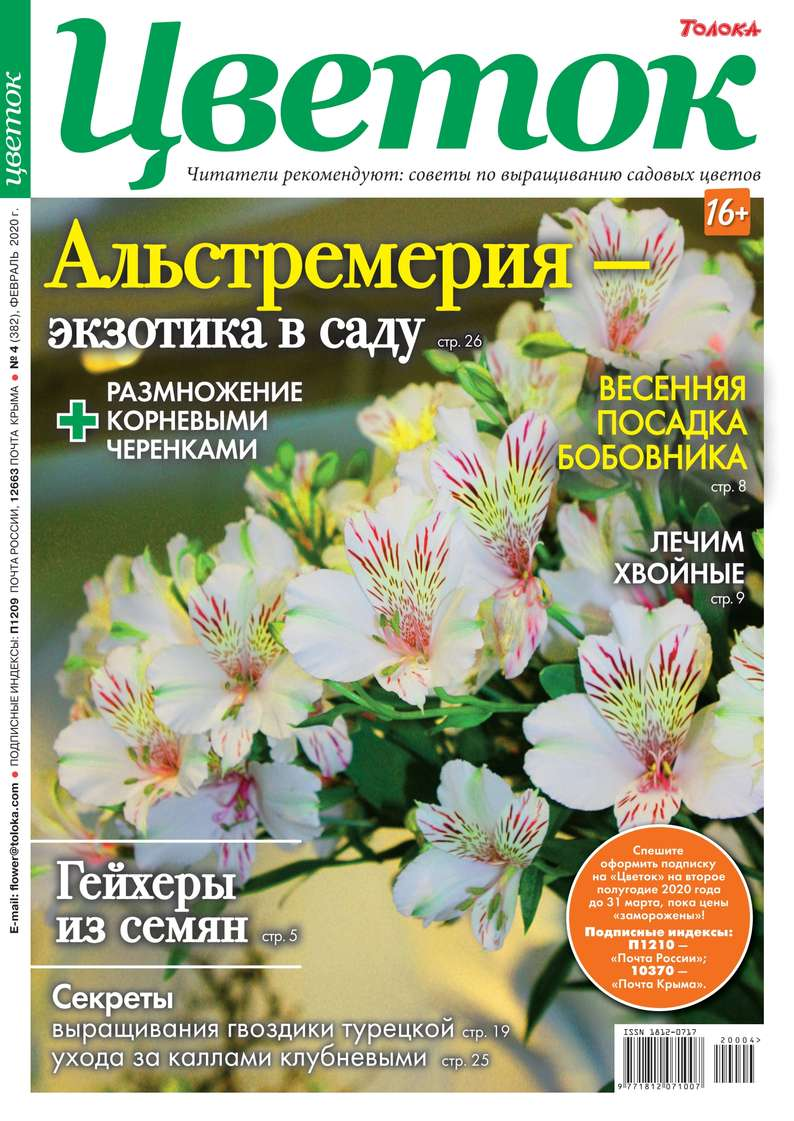 Купить книгу Цветок 04-2020, автора