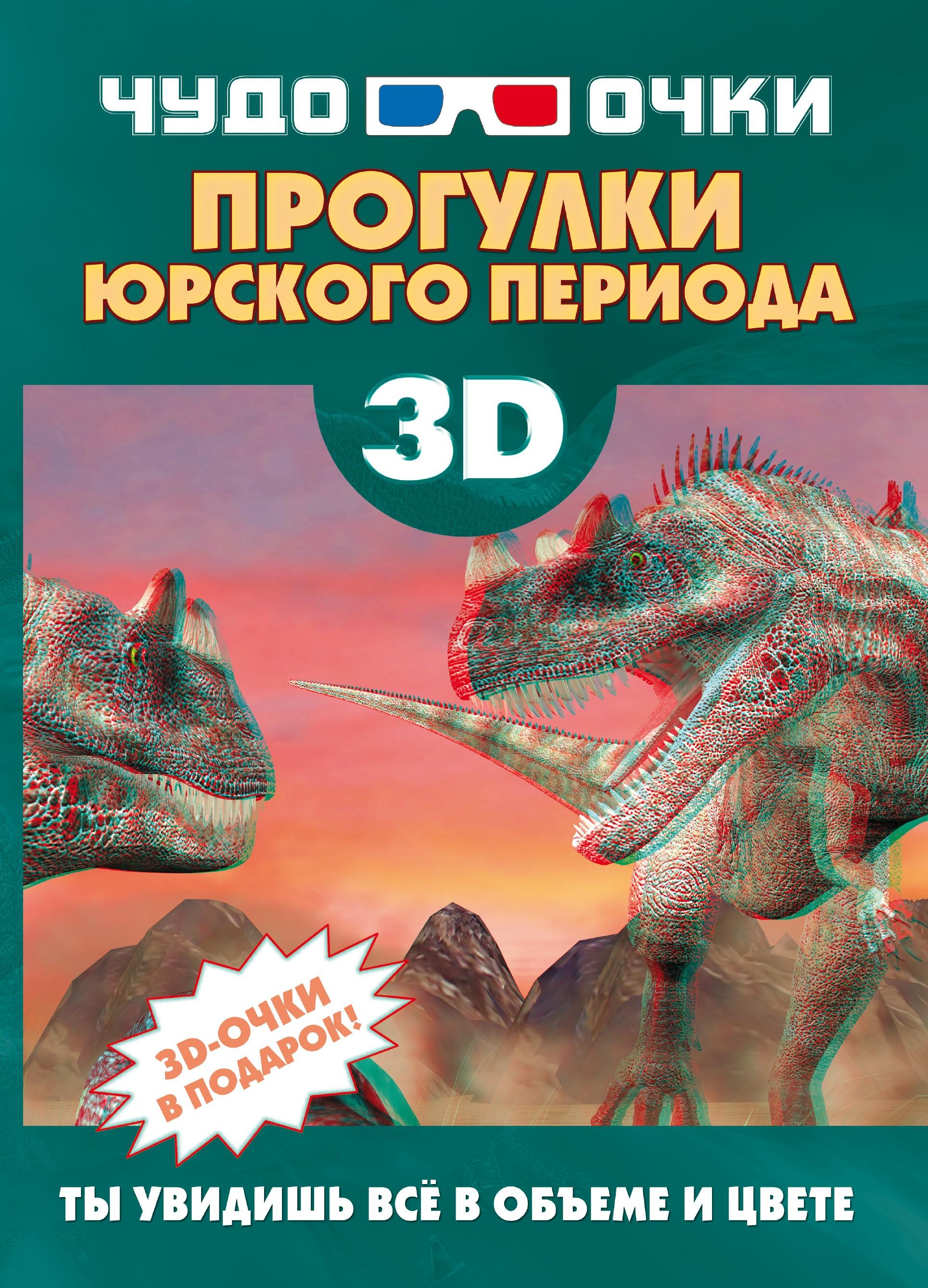 Купить книгу 3D. Прогулки юрского периода, автора Е. О. Хомича