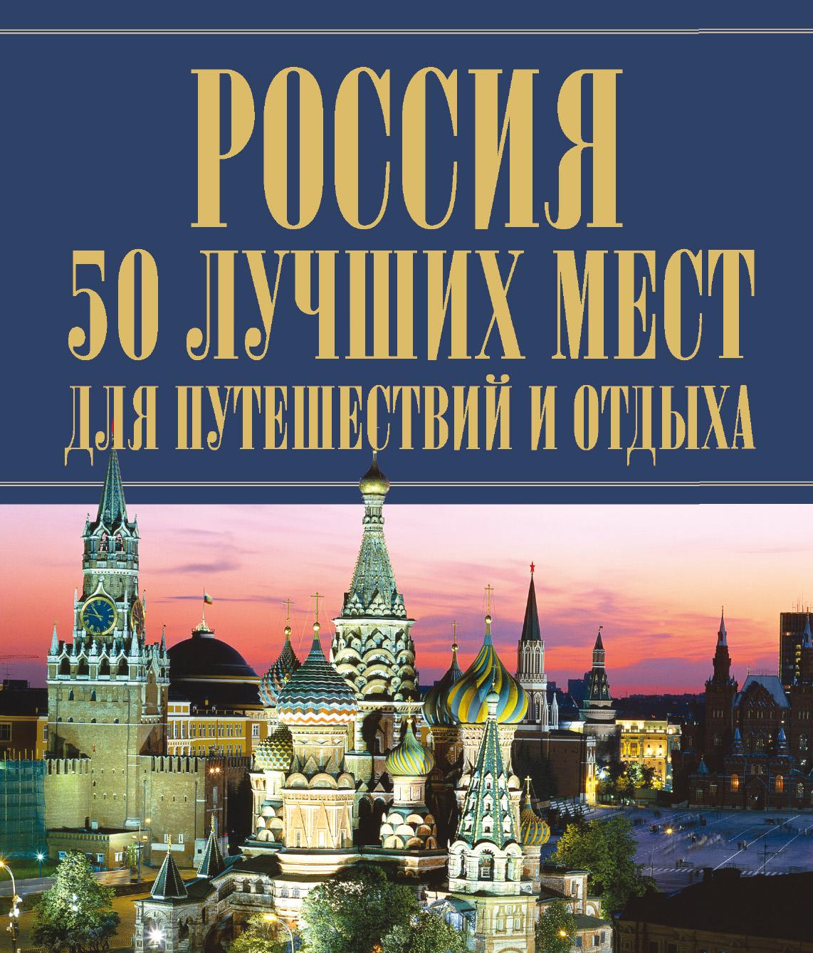 Купить книгу Россия. 50 лучших мест для путешествий и отдыха, автора
