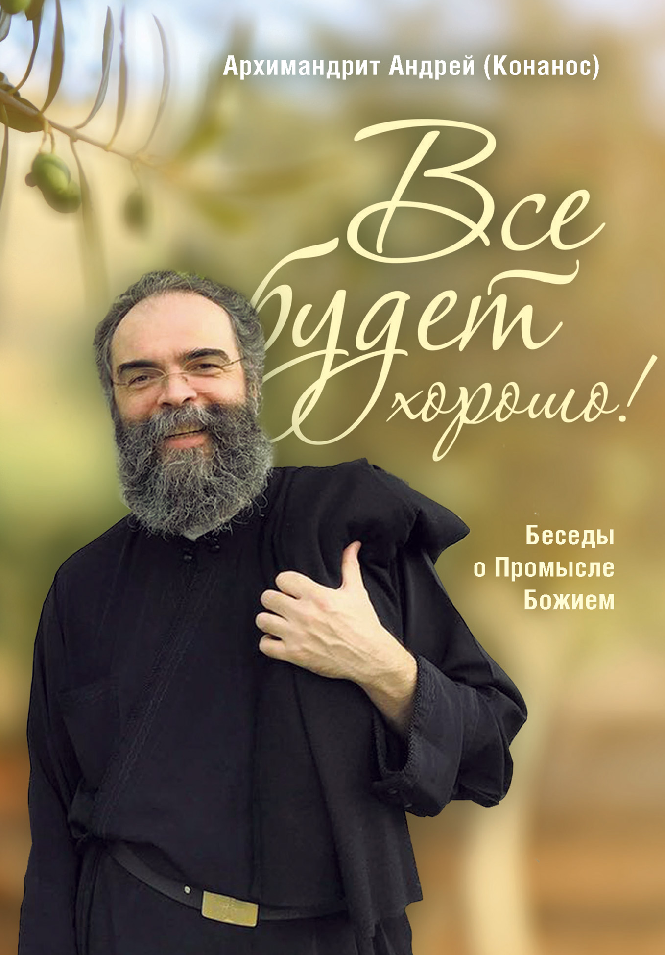 Купить книгу Все будет хорошо! Беседы о Промысле Божием, автора Андрея Конаноса