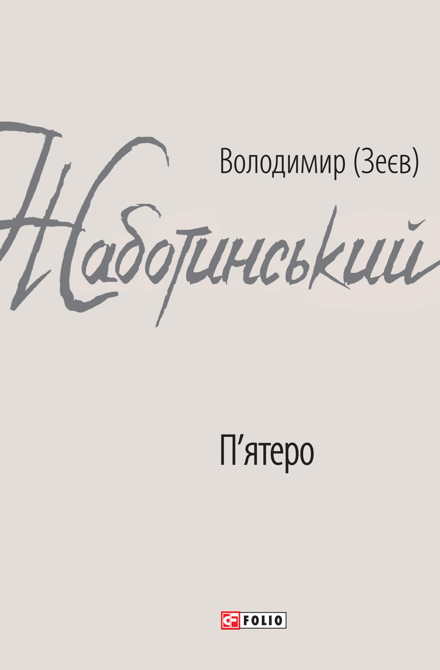 Купить книгу П'ятеро, автора Владимира Евгеньевича Жаботинского