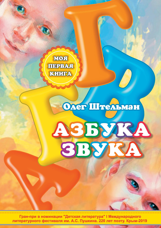 Купить книгу Азбука звука, автора