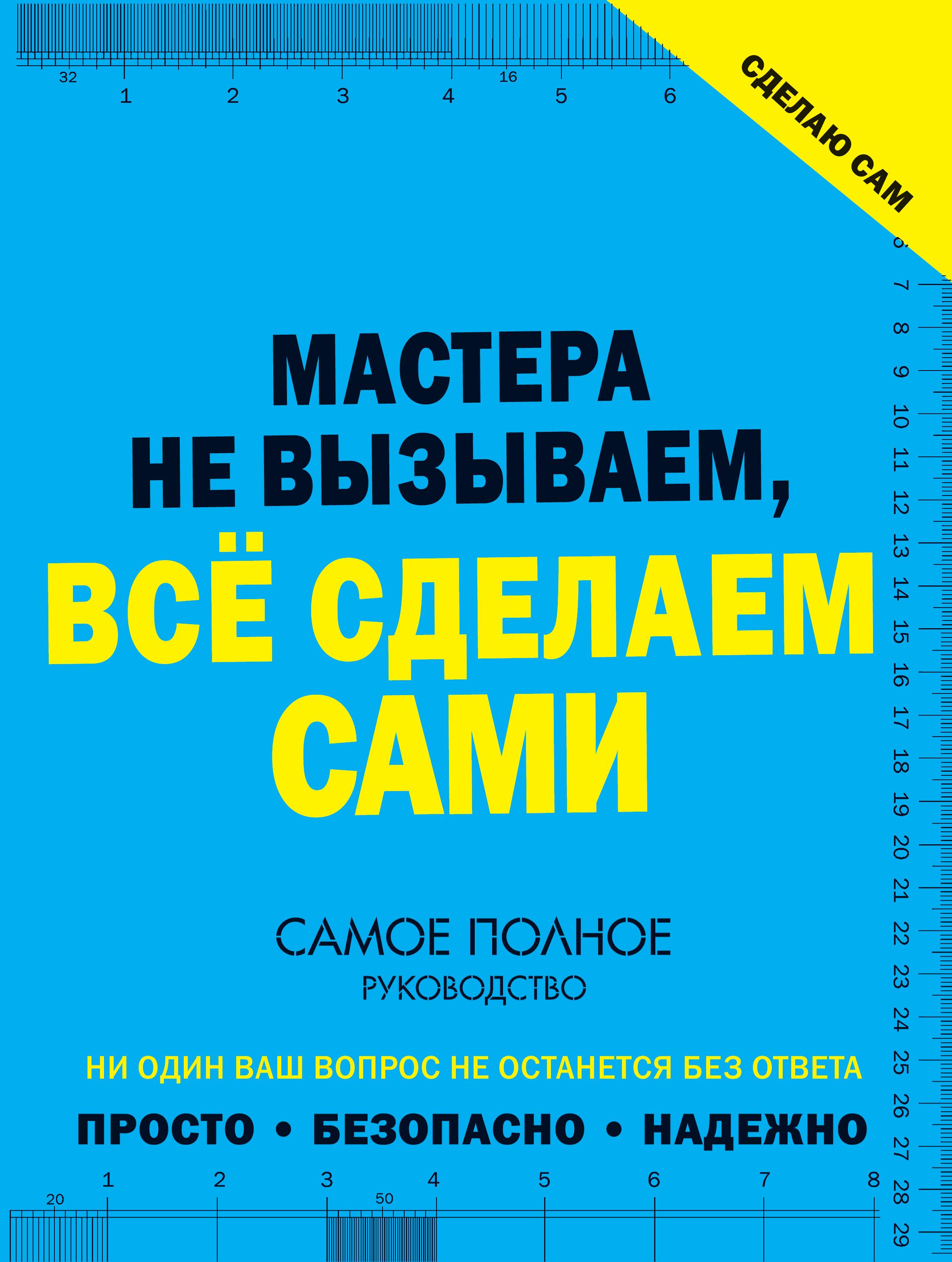 Купить книгу Сделаю сам. Мастера не вызываем, всё сделаем сами, автора В. М. Жабцева