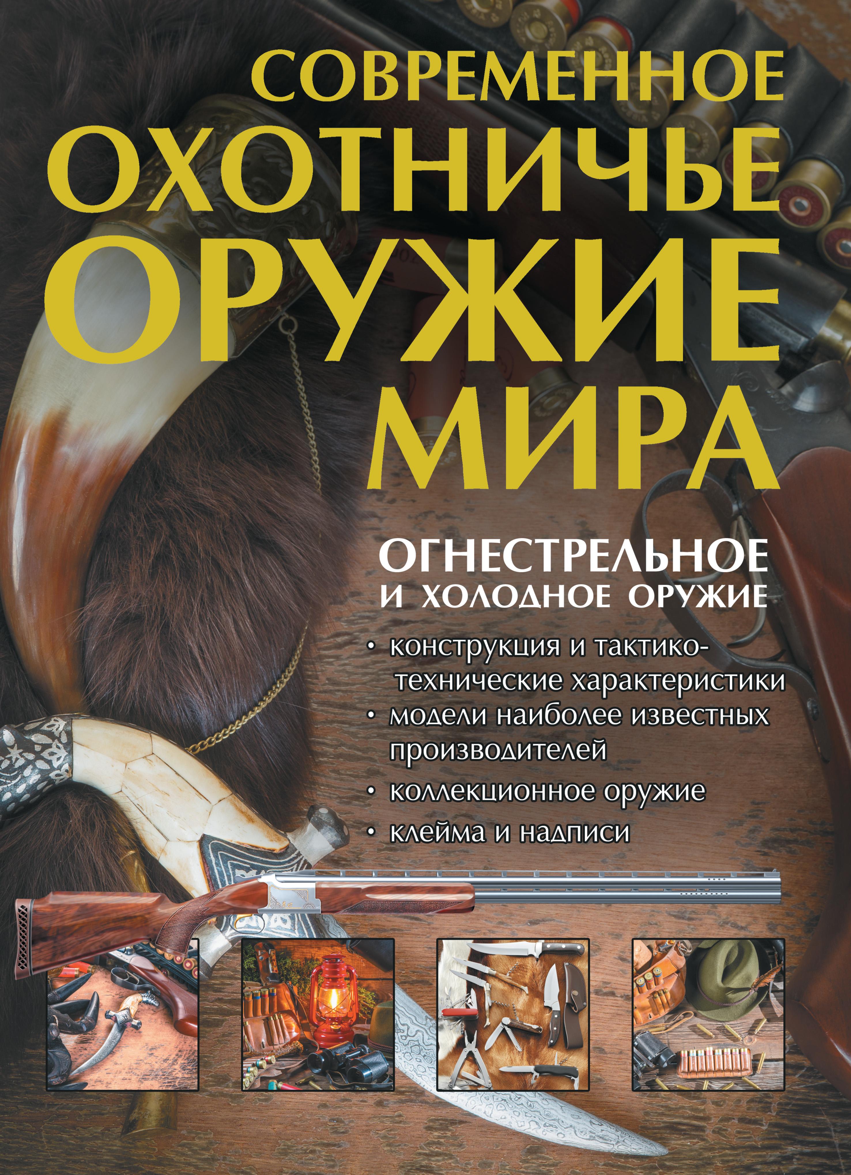 Купить книгу Современное охотничье оружие мира, автора В. Н. Шункова
