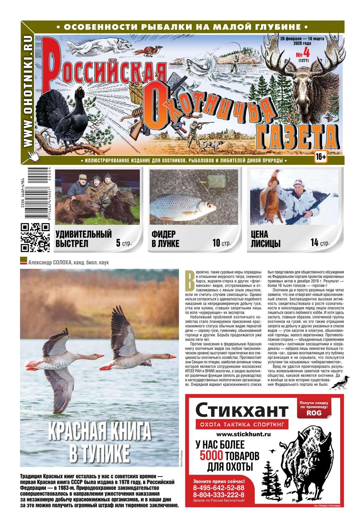 Купить книгу Российская Охотничья Газета 04-2020, автора