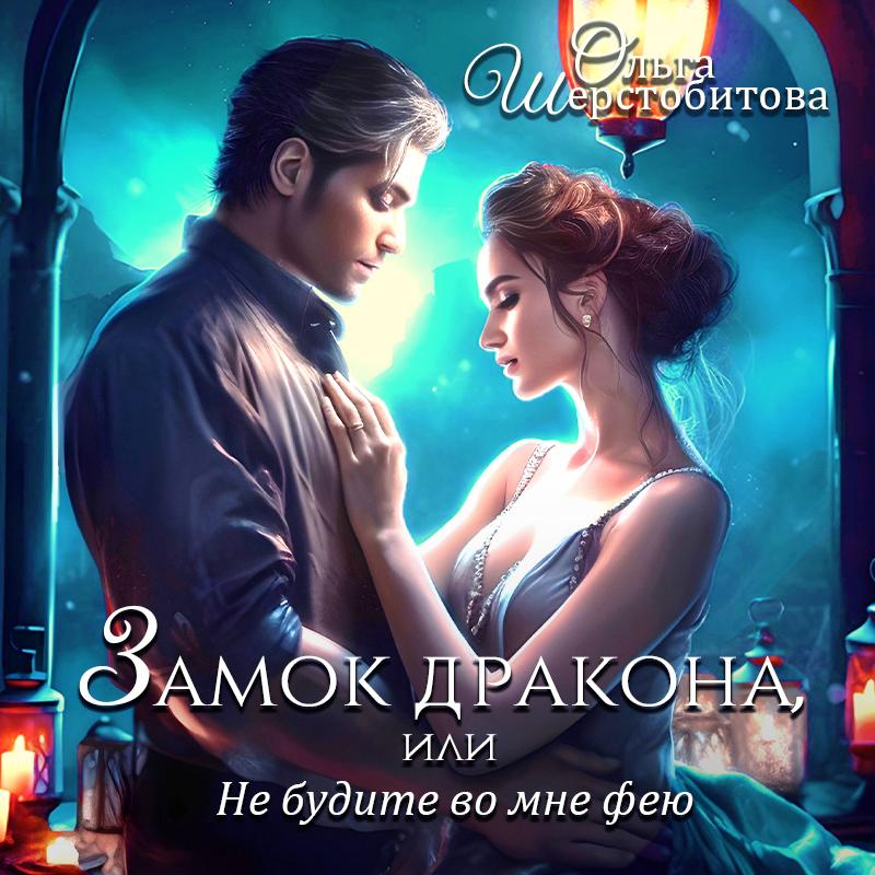Купить книгу Замок дракона, или Не будите во мне фею, автора Ольги Шерстобитовой