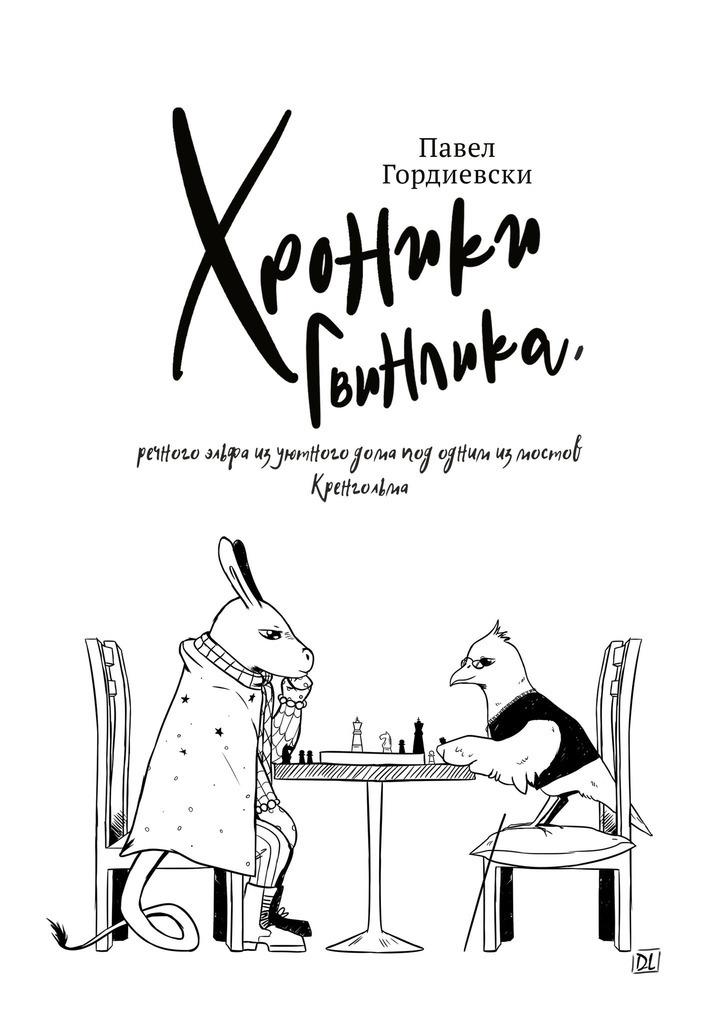 Купить книгу Хроники Гвинлика, речного эльфа изуютного дома под одним измостов Кренгольма, автора Павла Гордиевски