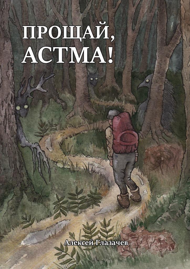 Купить книгу Прощай, астма!, автора Алексея Михайловича Глазачева