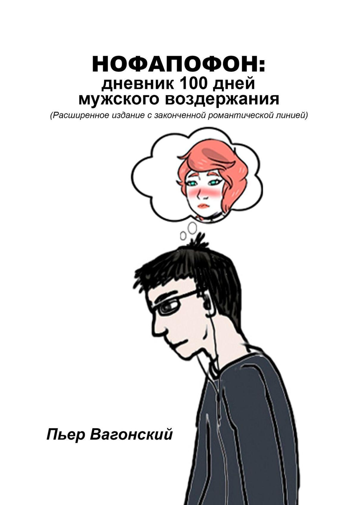 Купить книгу Нофапофон: дневник 100дней мужского воздержания, автора Павла Щербины