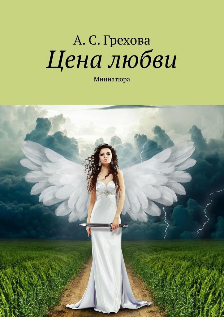 Купить книгу Цена любви. Миниатюра, автора А. С. Греховой