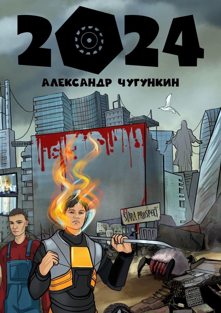 Купить книгу 2024, автора Александра Александровича Чугункина
