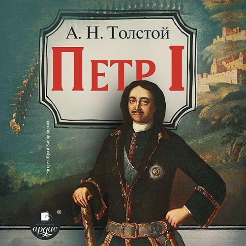 Купить книгу Петр Первый, автора Алексея Толстого