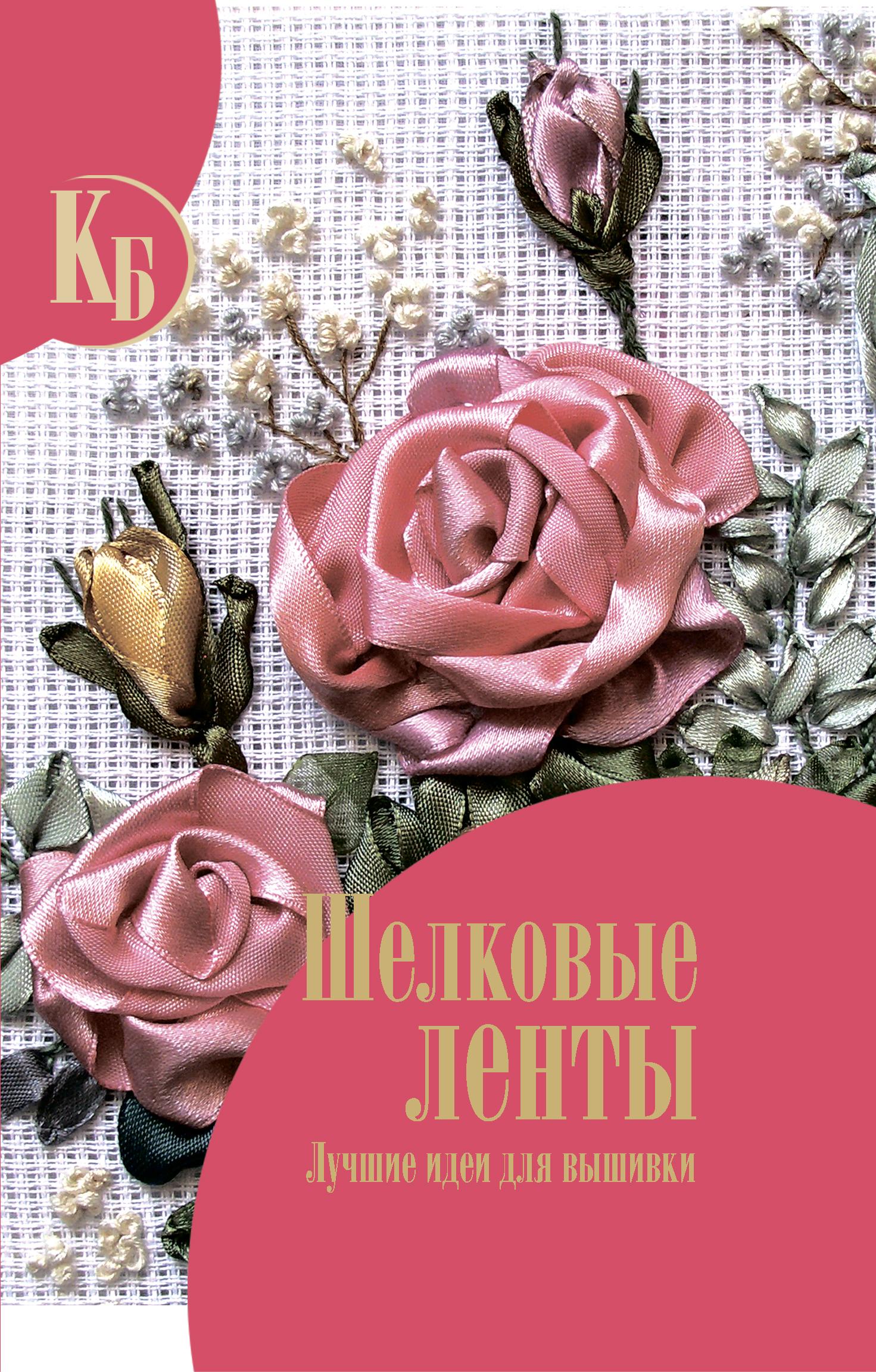Купить книгу Шелковые ленты, автора Игоря Резько