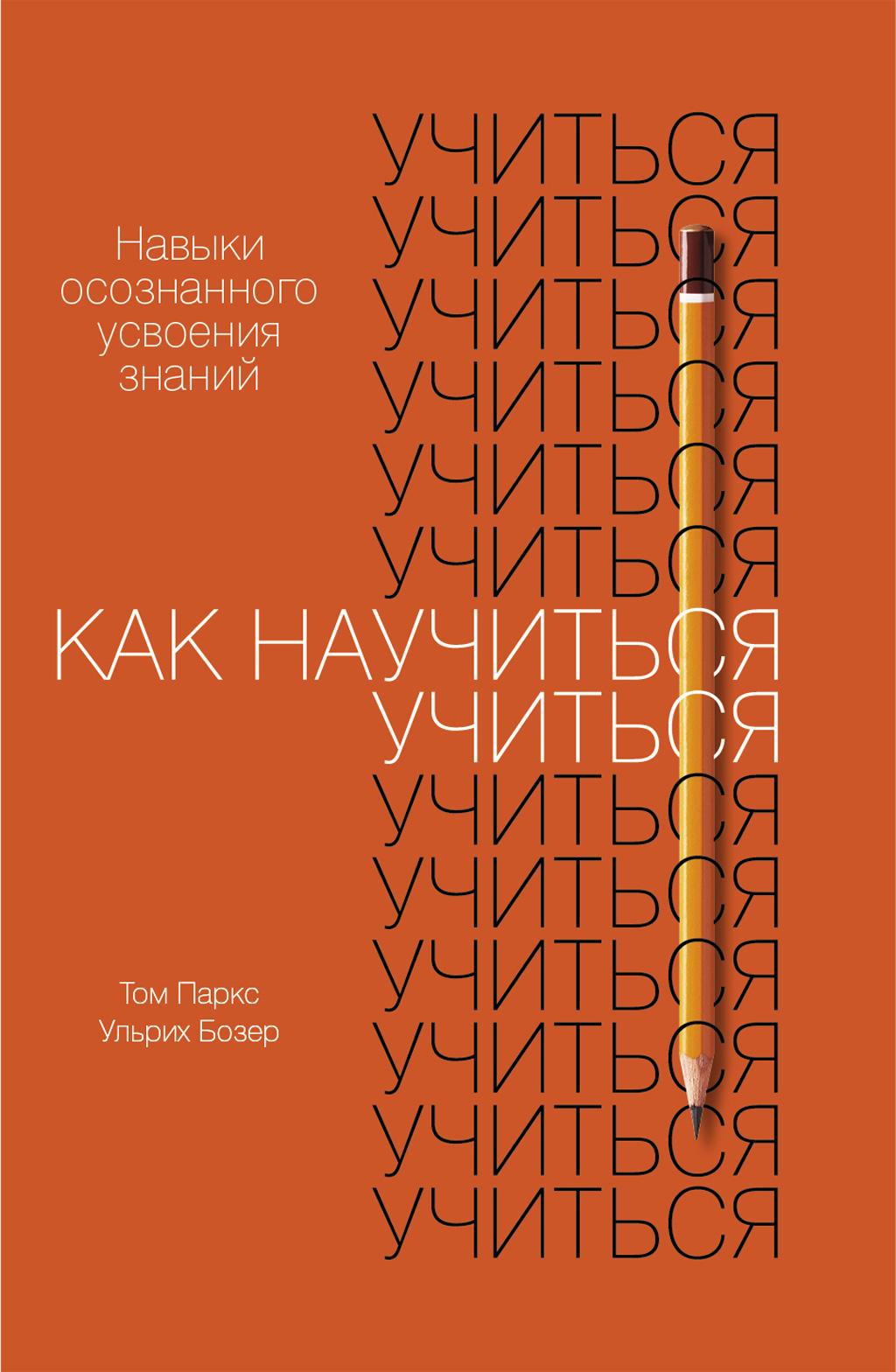 Купить книгу Как научиться учиться, автора Ульриха Бозера