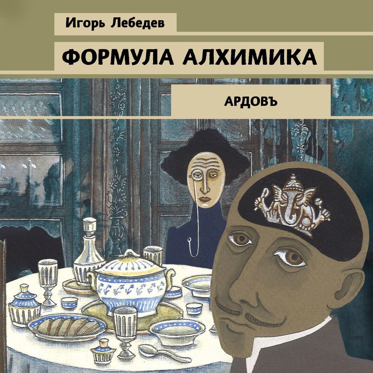Купить книгу Формула алхимика, автора Игоря Лебедева