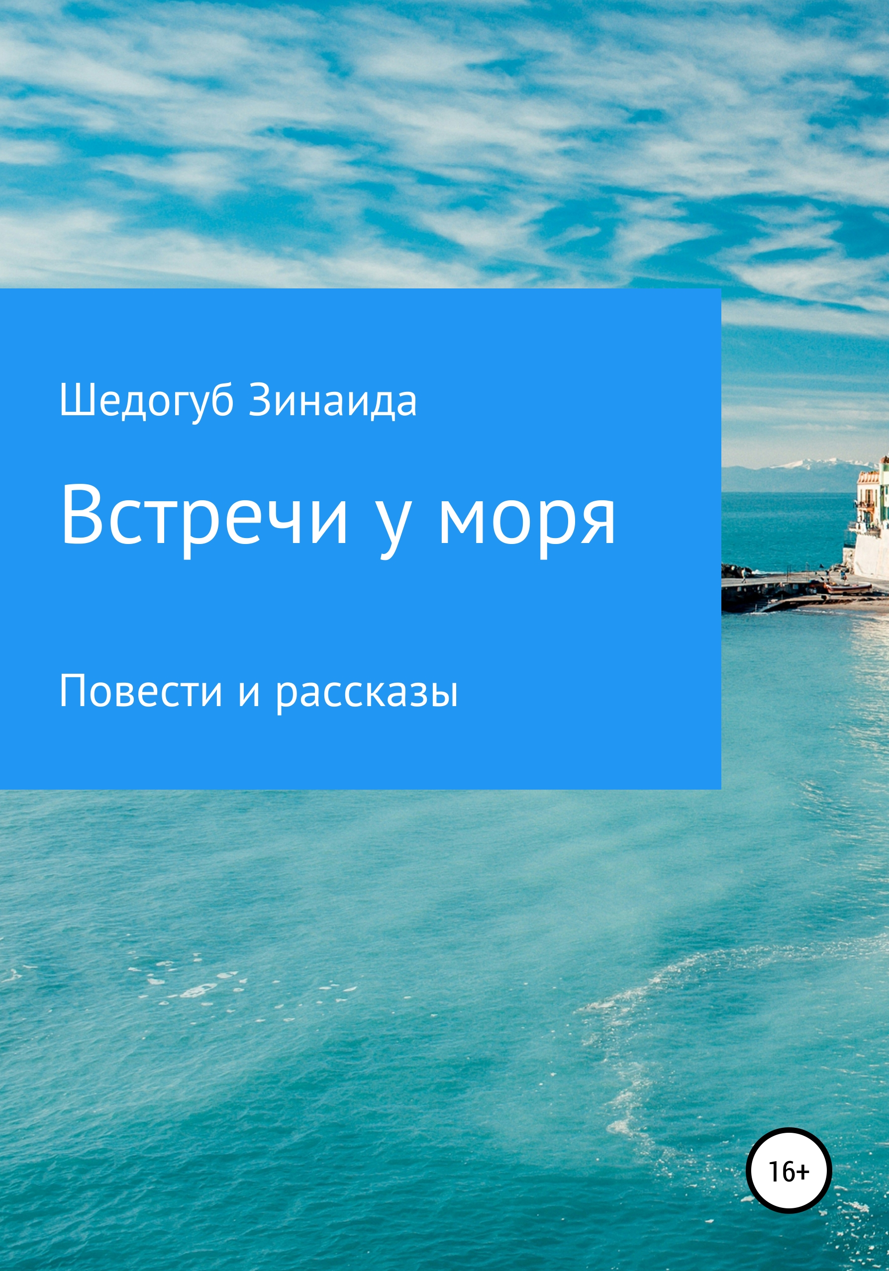 Купить книгу Встречи у моря, автора Зинаиды Ивановны Шедогуб