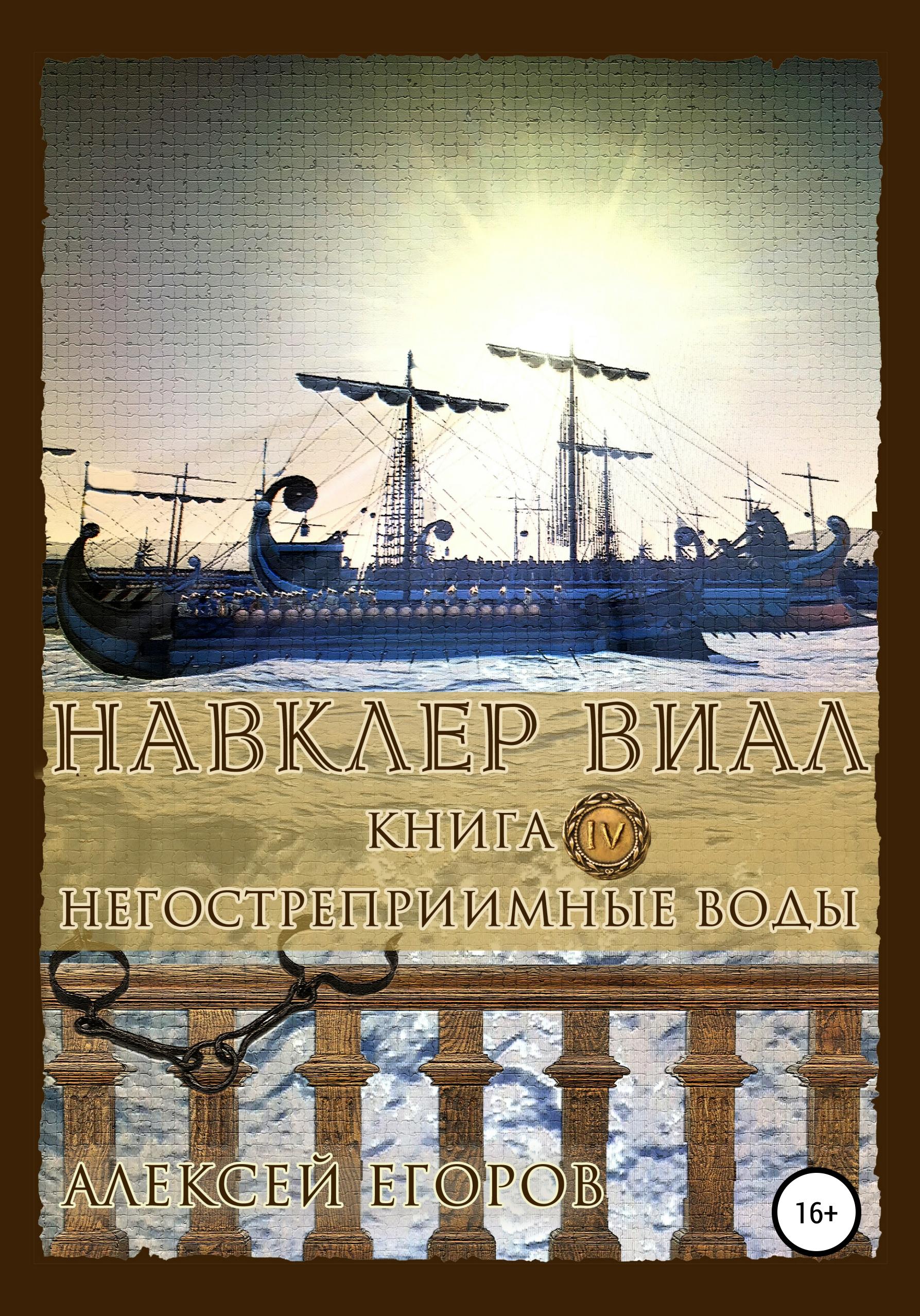 Купить книгу Навклер Виал 4: Негостеприимные воды, автора Алексея Егорова