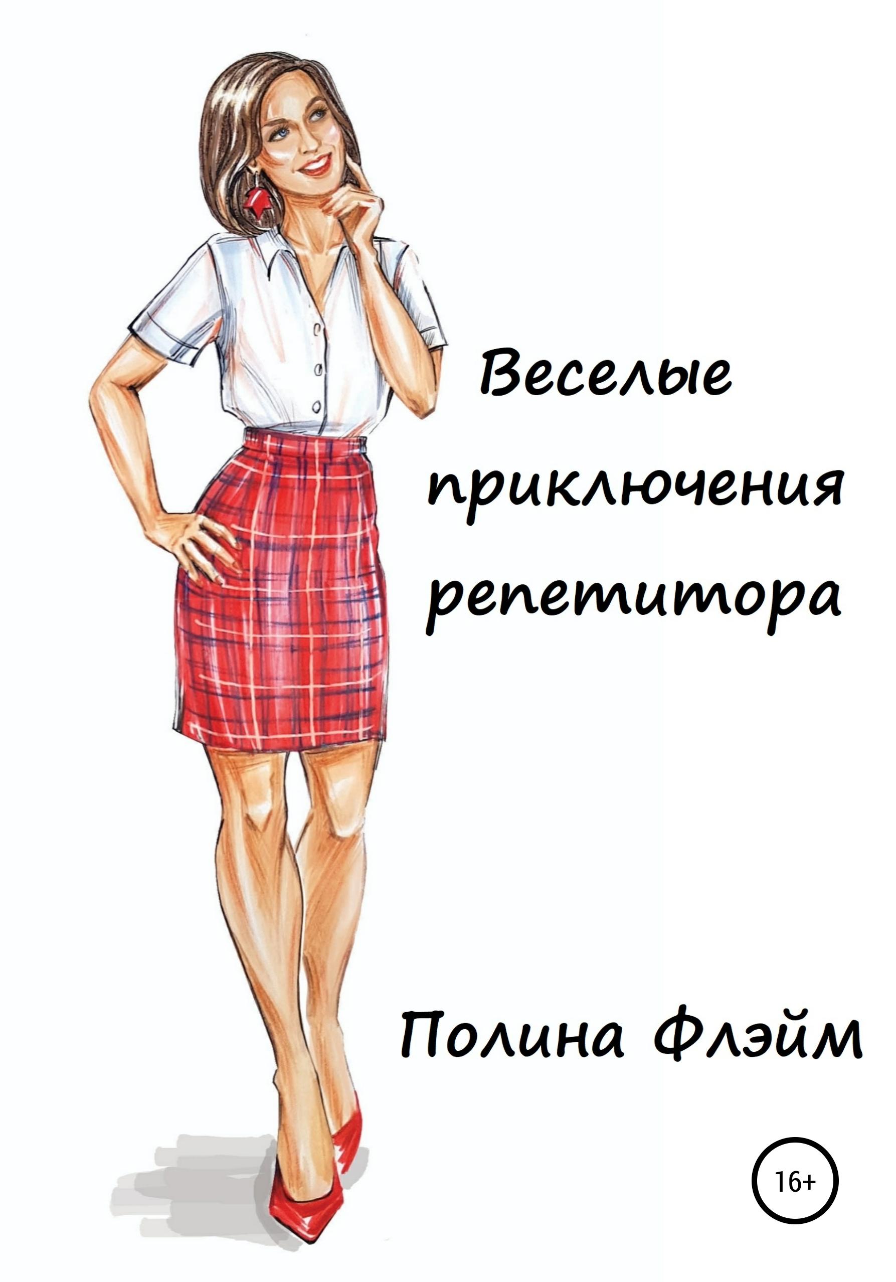 Купить книгу Веселые приключения репетитора, автора Полины Флэйм