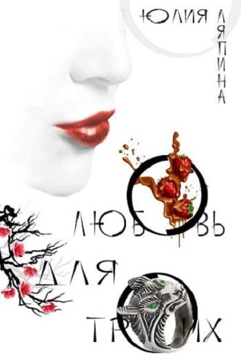 Купить книгу Любовь для троих, автора Юлии Ляпиной