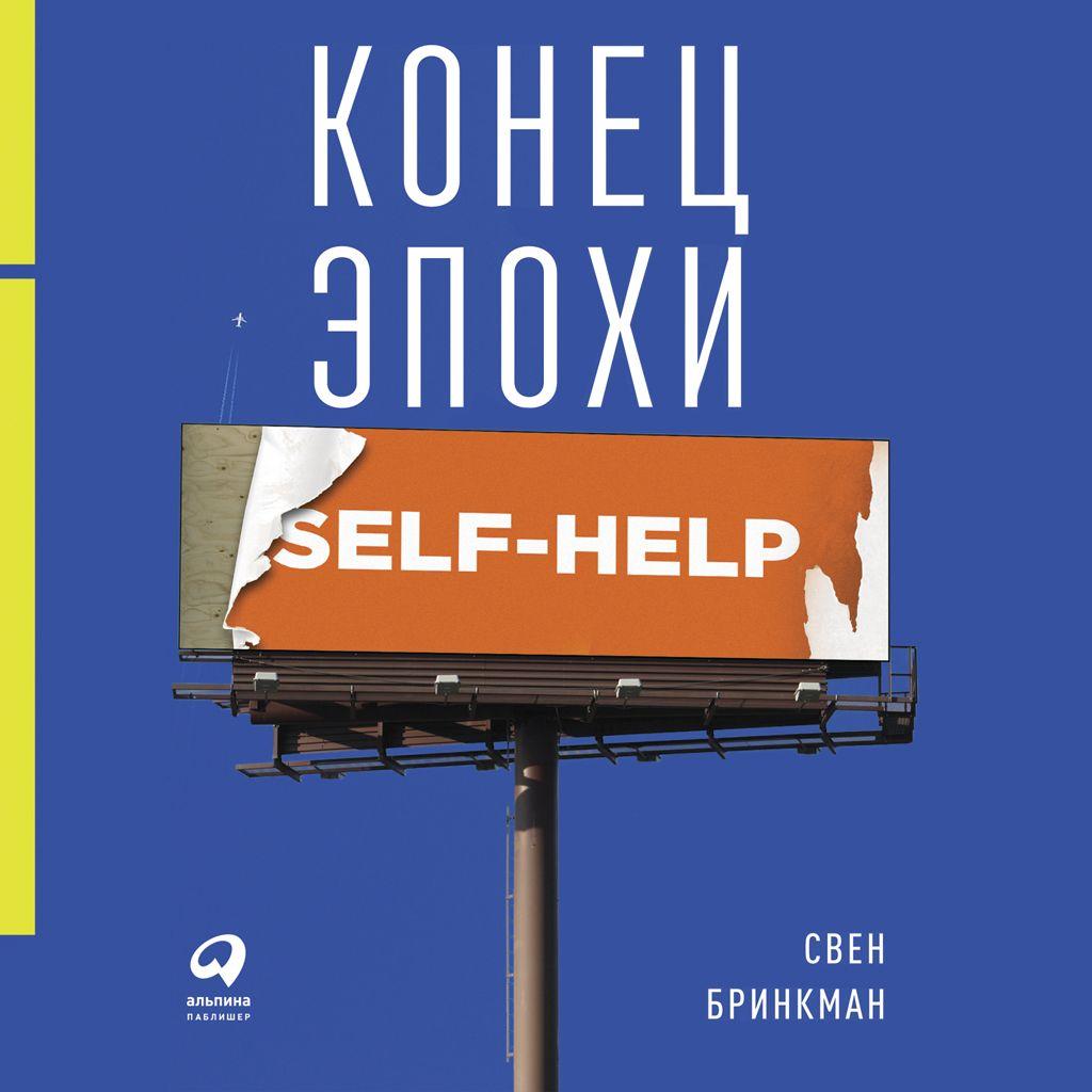 Купить книгу Конец эпохи self-help: Как перестать себя совершенствовать, автора Свена Бринкмана