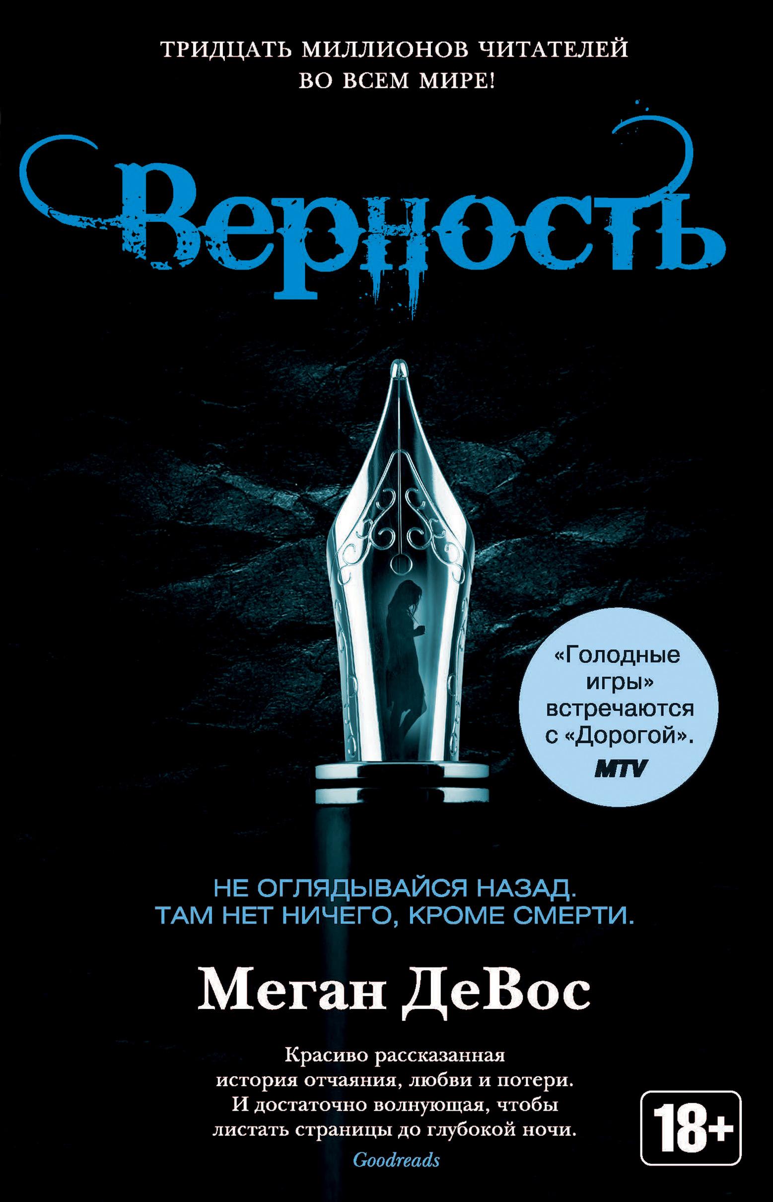 Купить книгу Верность, автора Меган ДеВос