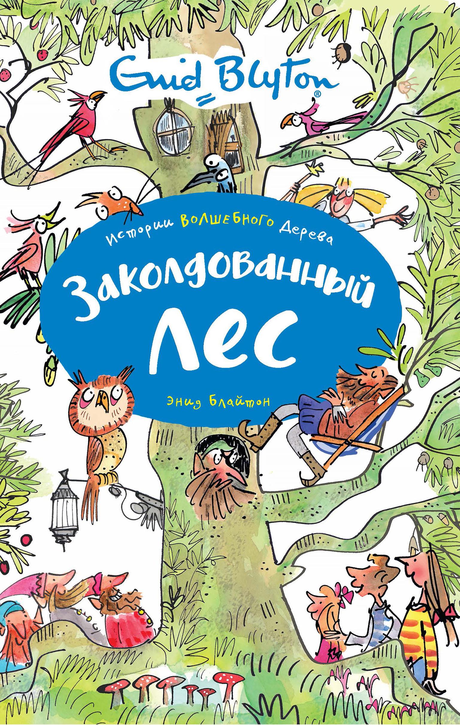 Купить книгу Заколдованный лес, автора Энид Блайтон