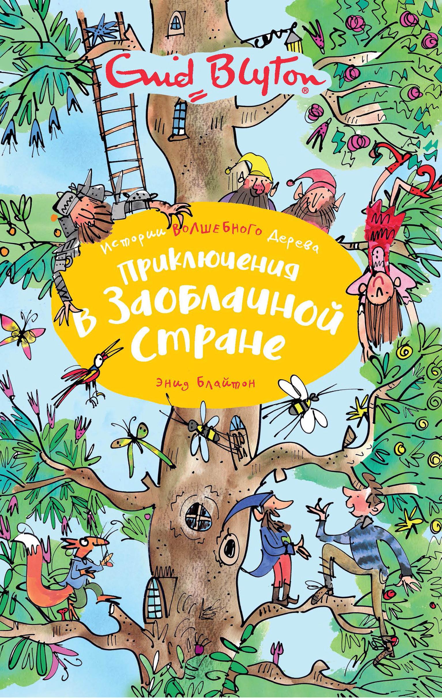 Купить книгу Приключения в заоблачной стране, автора Энид Блайтон