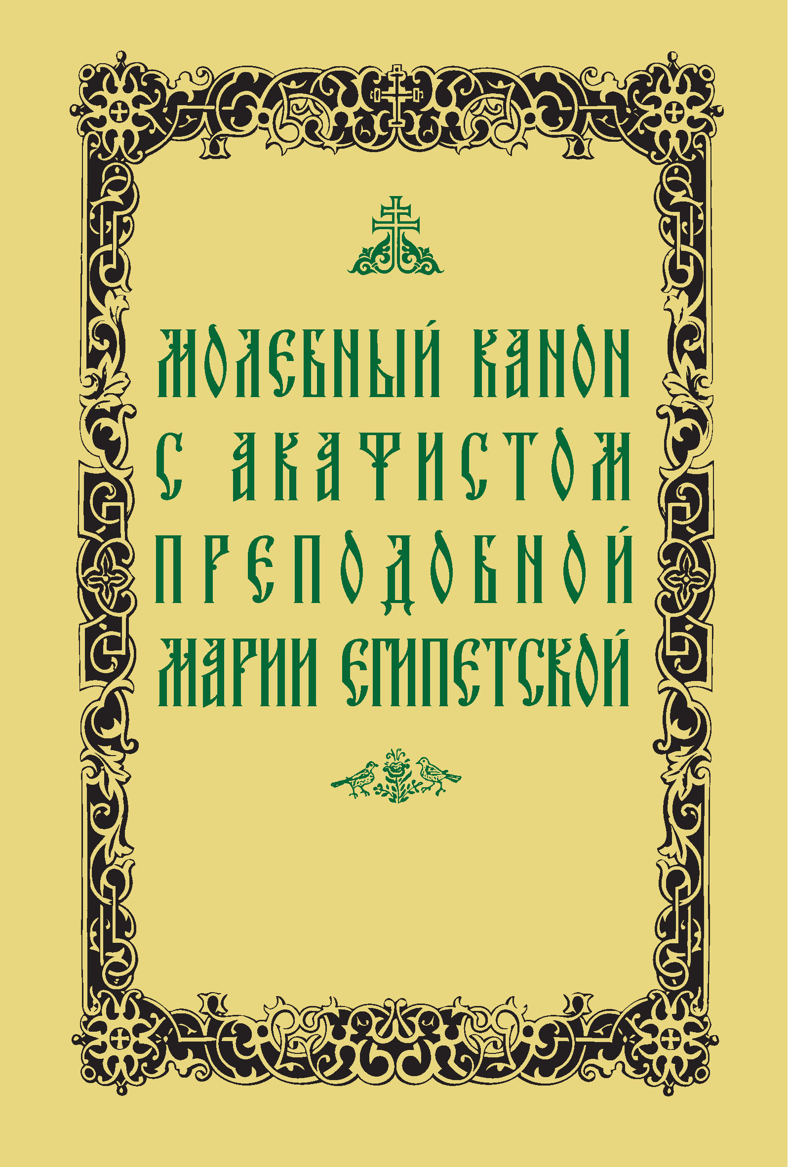 Купить книгу Молебный канон с акафистом преподобной Марии Египетской, автора