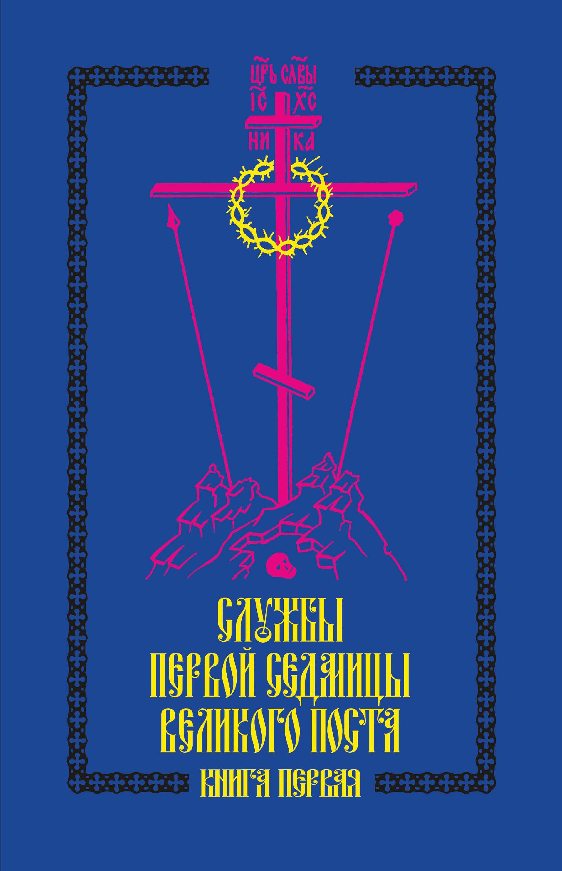 Купить книгу Службы первой седмицы Великого поста. Книга первая, автора Коллектива авторов