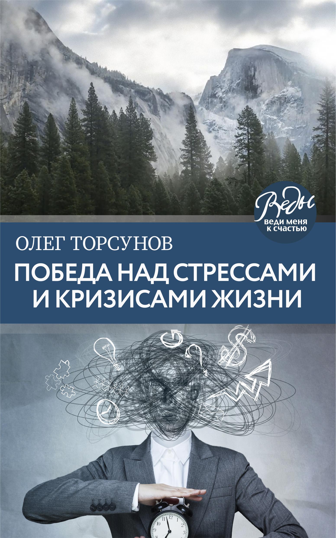 Купить книгу Победа над стрессами и кризисами жизни, автора Олега Торсунова