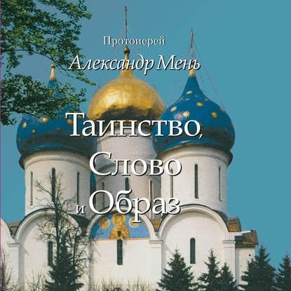 Купить книгу Таинство, Слово и Образ. Православное богослужение, автора протоиерея Александр Мень
