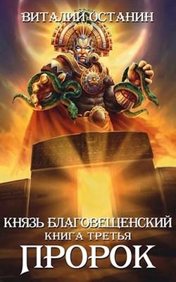 Купить книгу Пророк, автора Виталия Останина