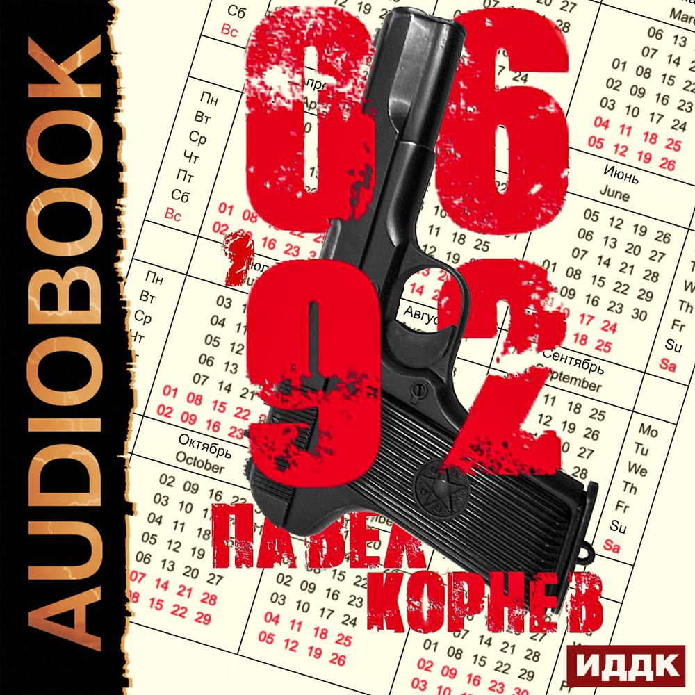Купить книгу 06'92, автора Павла Корнева