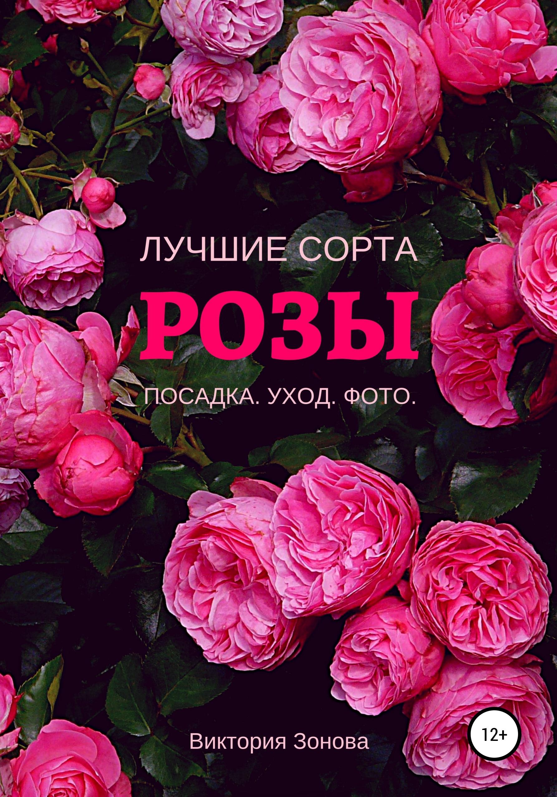 Купить книгу Розы. Лучшие сорта, автора Виктории Зоновой