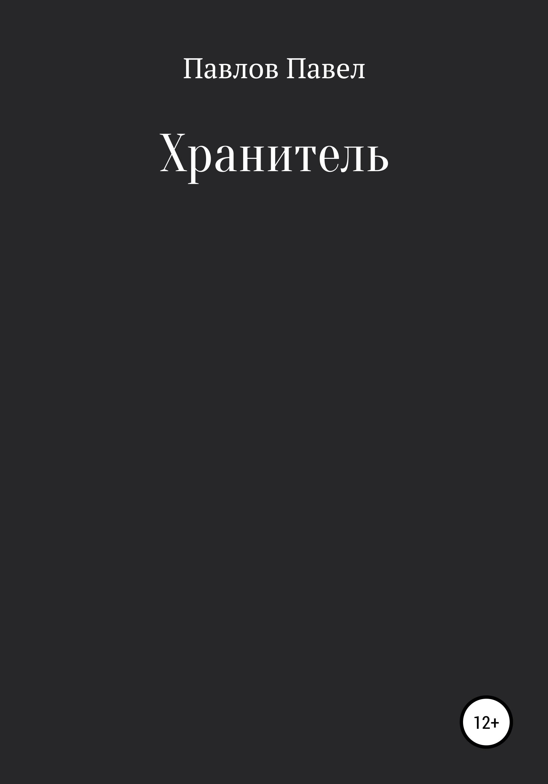 Купить книгу Хранитель, автора Павла Павлова