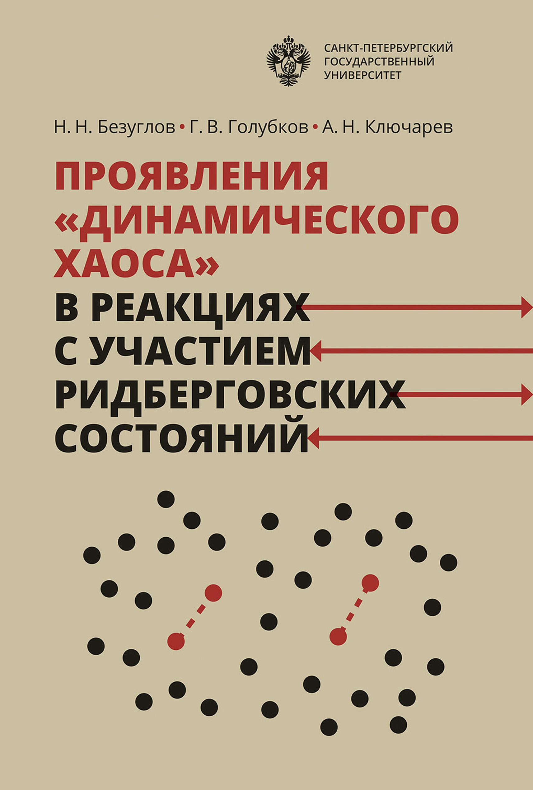 Купить книгу Проявления «динамического хаоса» в реакциях с участием ридберговских состояний, автора А. Н. Ключарева