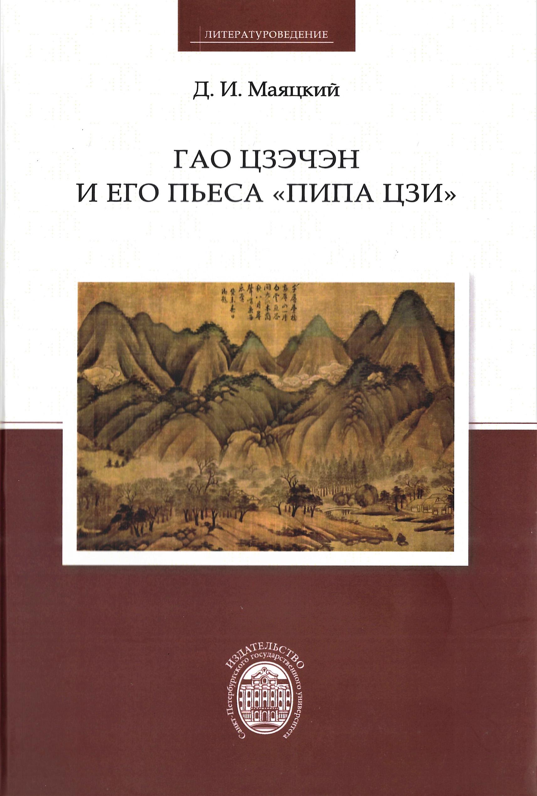 Купить книгу Гао Цзэчэн и его пьеса «Пипа цзи», автора Д. И. Маяцкого