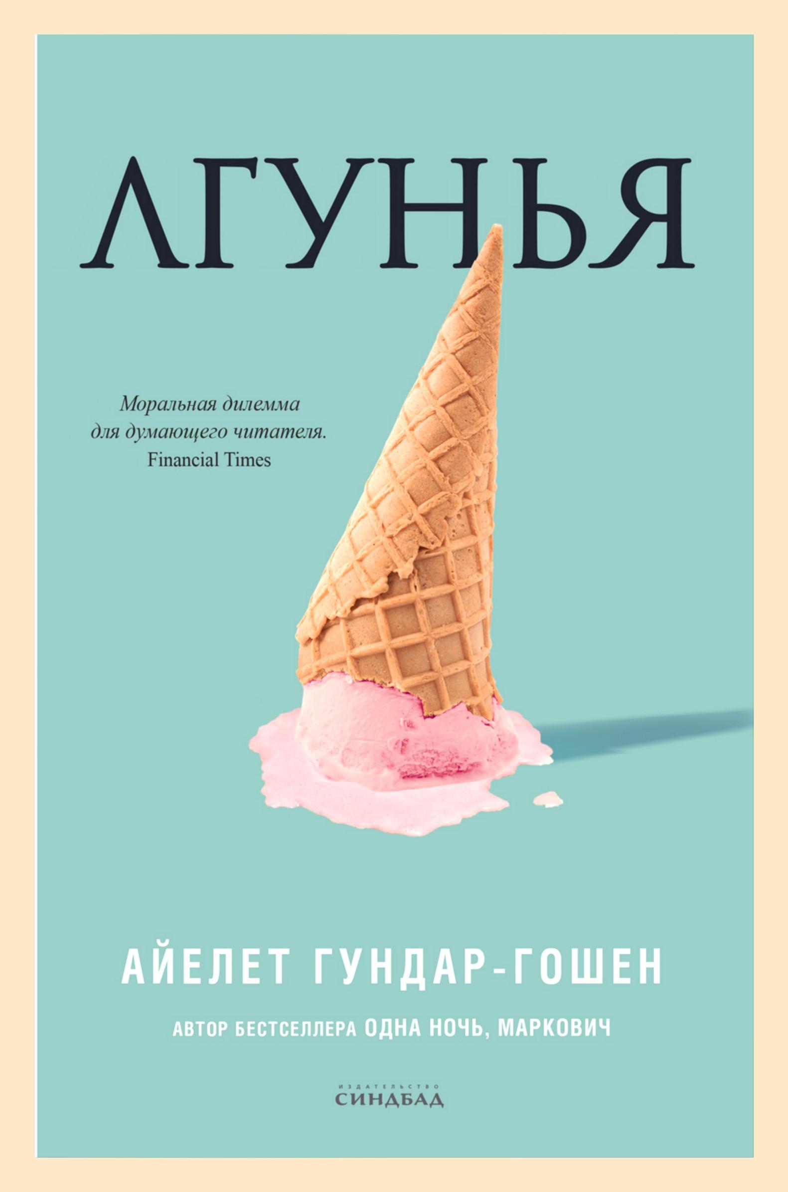Купить книгу Лгунья, автора