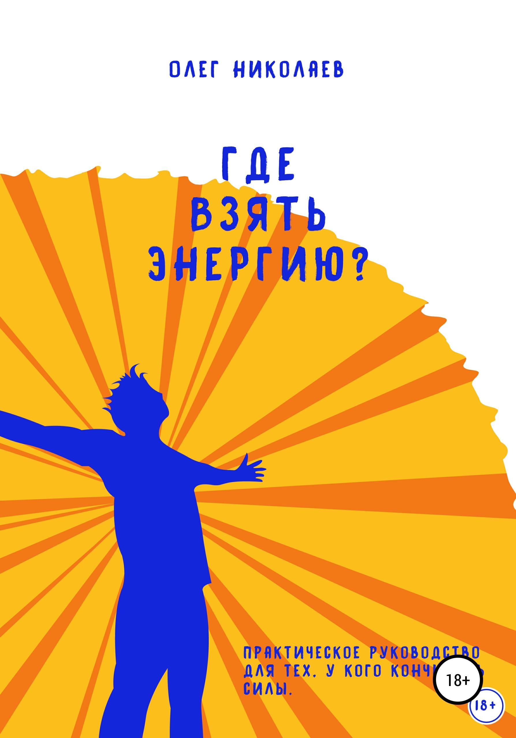 Купить книгу Где взять энергию?, автора Олега Николаева