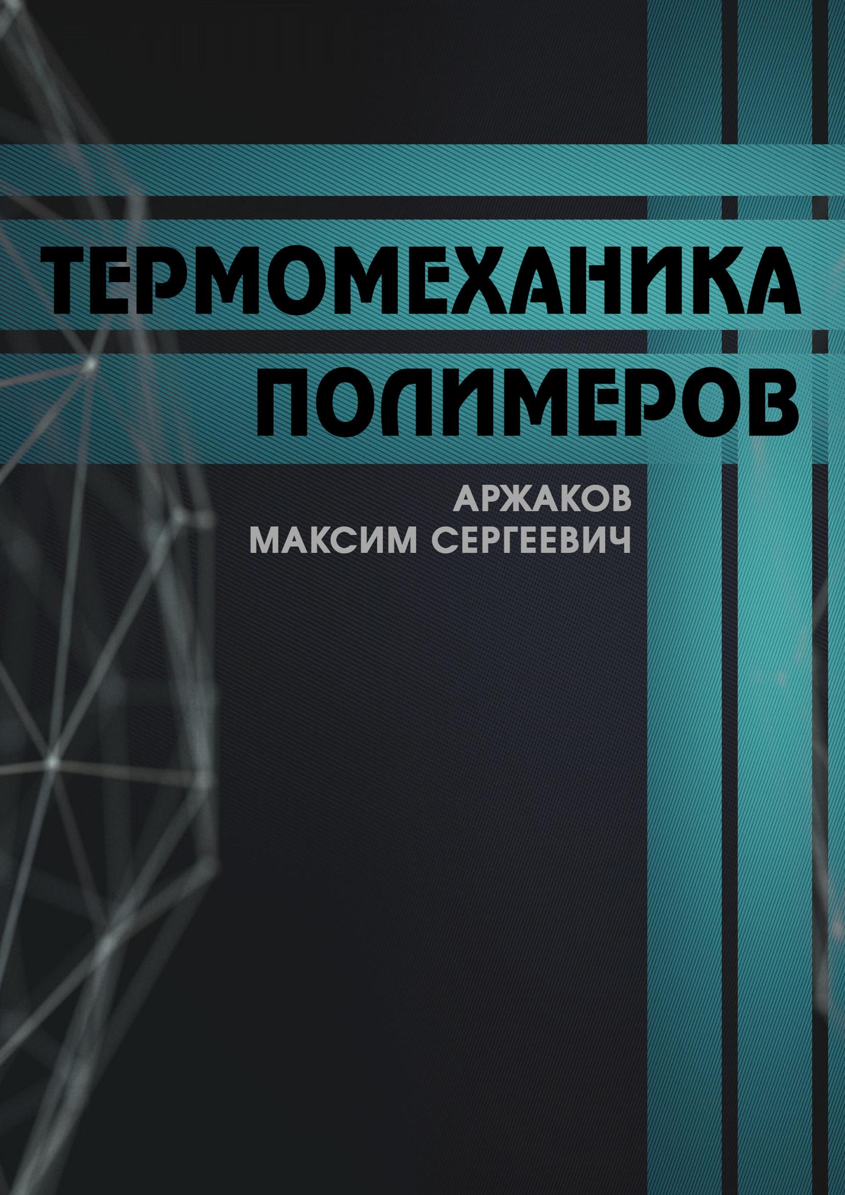 Купить книгу Термомеханика полимеров, автора М. С. Аржакова